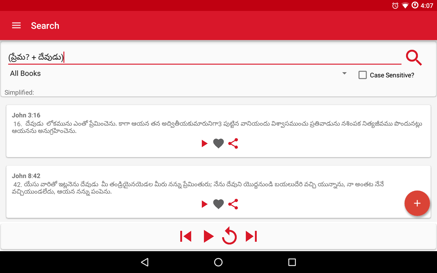 Telugu Audio Bible - John's Gospel- screenshot