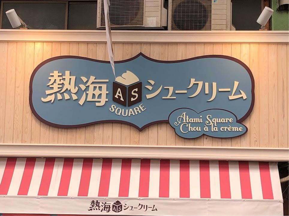 平和通り商店街にある熱海シュークリーム