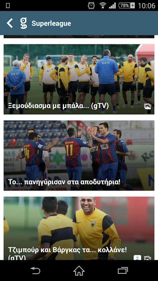 gazzetta.gr- screenshot