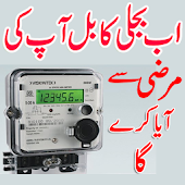 Electric Meter Control Tips