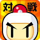 Competition! Bomberman