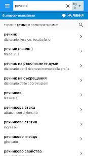 Италиански-Български Dictionary - náhled