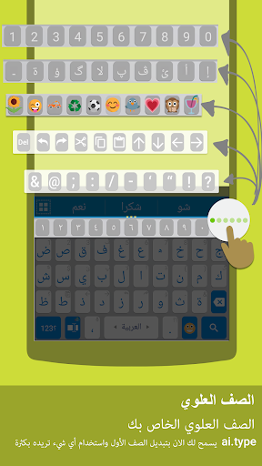 Arabic for ai.type keyboard 5.0.4 screenshots 8