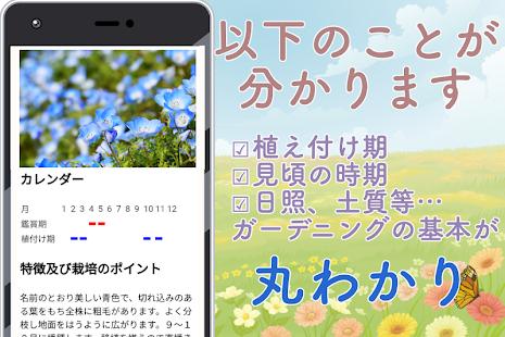 花 の 名前 を 調べる アプリ