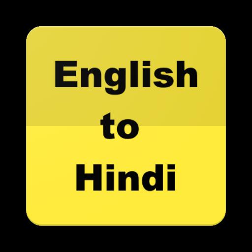 English - Hindi Translator