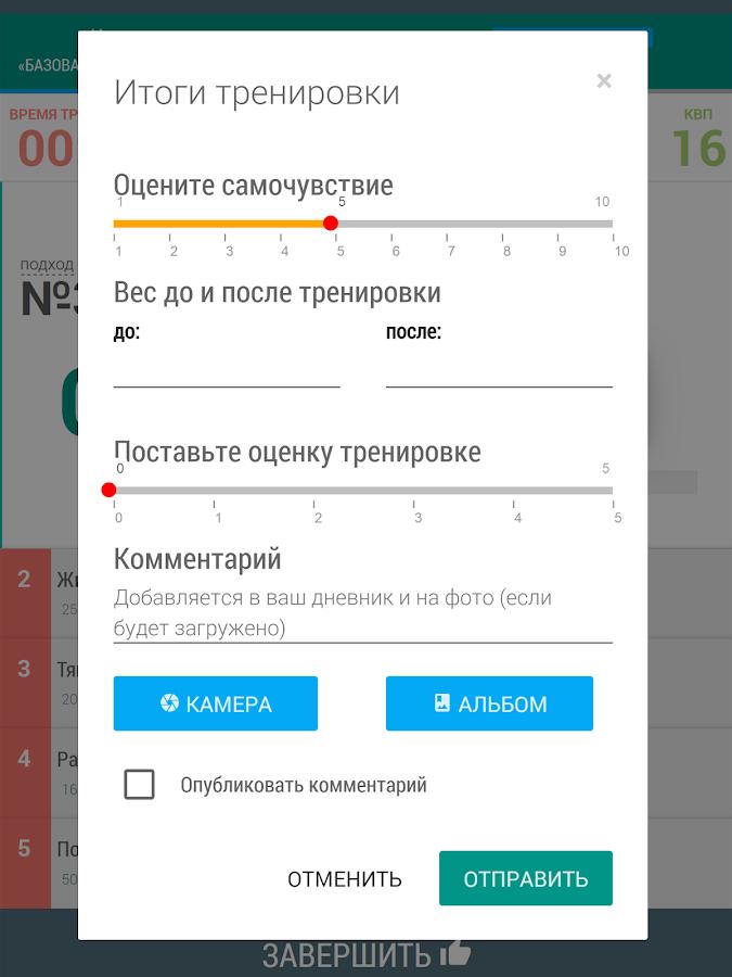 приложение для похудения на андроид тренировки