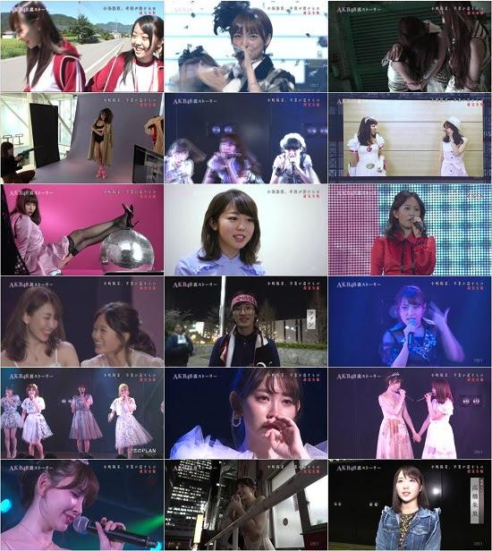 (TV-Variety)(720p+1080i) AKB48裏ストーリー特別編 小嶋陽菜、卒業が遺すもの 120分超完全版 170526