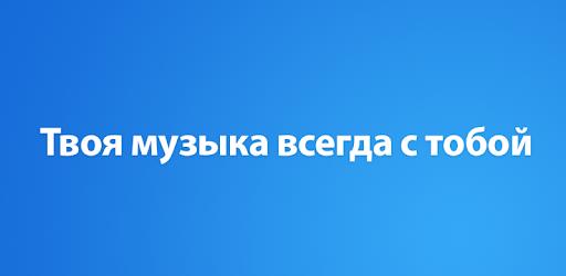 Музычка ВКонтакте Apps (apk) free download for Android/PC/Windows screenshot
