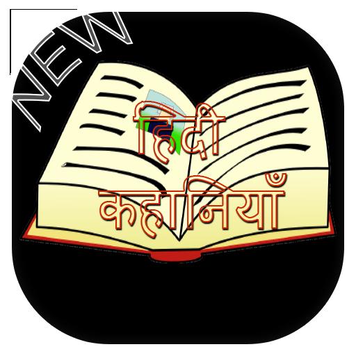 हिन्दी कहानियां (Hindi Story) 生活 App LOGO-硬是要APP