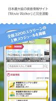 Screenshot of ウォーカータッチ お出かけ&エンタメ情報