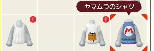 ヤマムラのシャツ