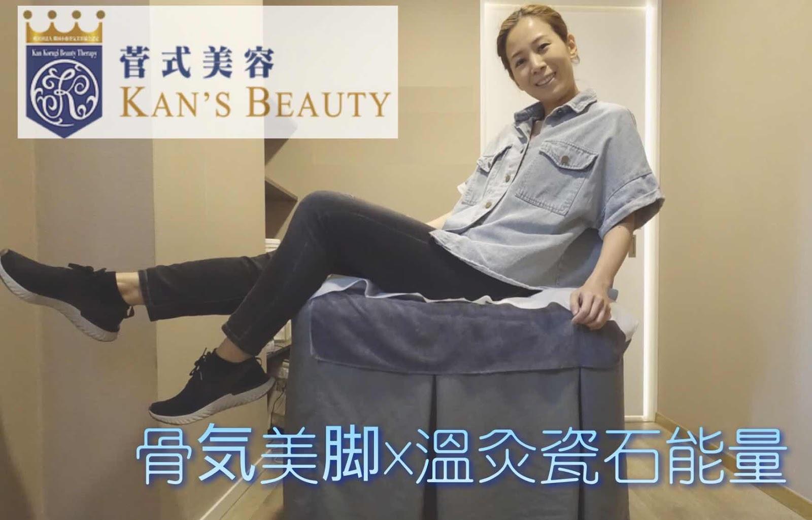 菅式美容♡骨気美脚 幫我放鬆繃緊肌肉|改善粗硬腿型