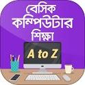 কম্পিউটার শিক্ষা computer learning in bangla icon