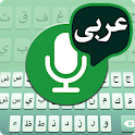 Arabic Voice to text Keyboard - Speech to Text app icon