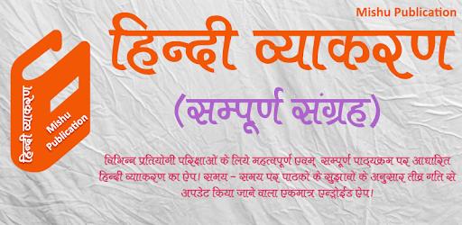 Hindi Grammar - हिंदी व्याकरण - Apps on Google Play