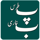 Patras Bukhari (Urdu)