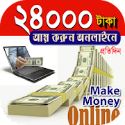 Online income 12 ta tips par month 24000 taka income