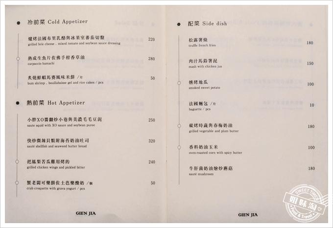 GIEN JIA挑食菜單menu冷熱前菜配菜