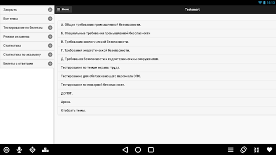 Тестсмарт- screenshot thumbnail