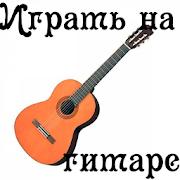 Играть на гитаре APK