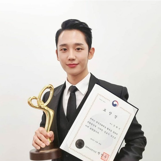 Jung Hae In Award