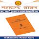 Maharashtra Ration card Download for PC Windows 10/8/7