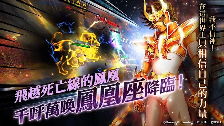聖鬥士星矢3D screenshot