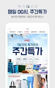 위메프 - 특가대표 (특가 / 쇼핑 / 쇼핑앱 / 쿠폰 / 배송) - náhled