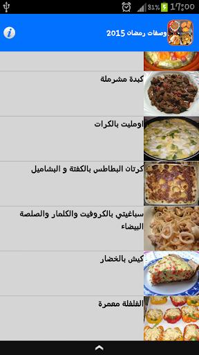 وصفات رمضان 2015