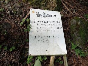 白滝山コース