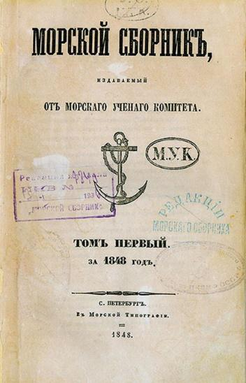 Морской сборник