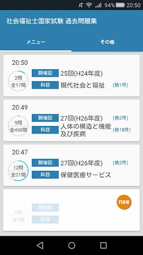 【27回 H26 対応】社会福祉士国家試験 過去問題集 無料