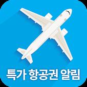 고고씽 - 특가 항공권, 프로모션 정보 알림