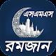 মাহে রমজানের এস এম এস Download for PC MAC