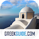 Download SANTORINI by GREEKGUIDE.COM For PC Windows and Mac