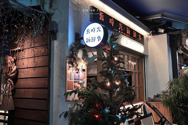 舊時光新鮮事-老屋咖哩專賣-日式老屋食堂,冷冬裡體驗養生藥草足浴湯