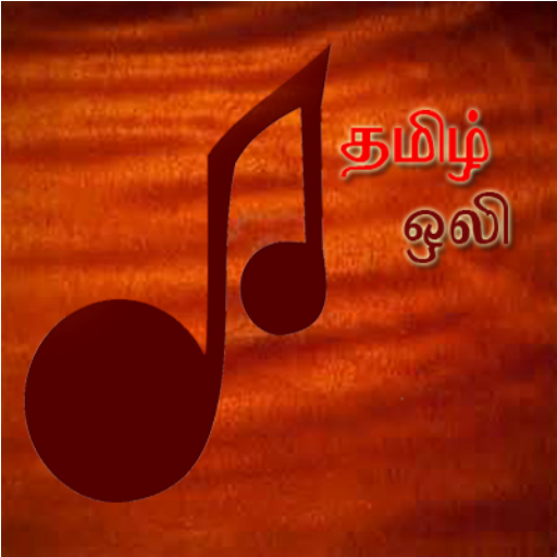 Tamil Songs (HQ) - Apps on Google Play