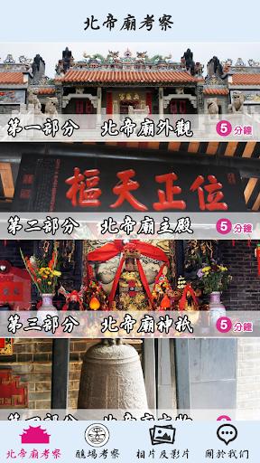 長洲北帝廟及天后廟文化空間