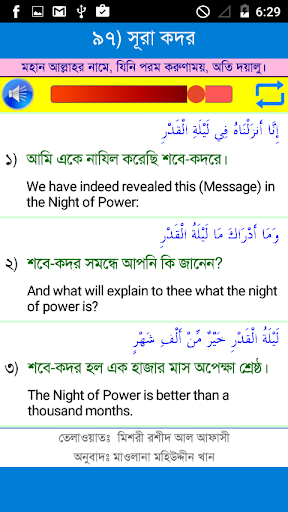 25 Small Surah Bangla 1.4 screenshots 4