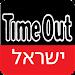 טיים אאוט ישראל APK