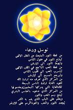 Photo: LGI en idioma árabe