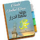 Simthud Duror Habib Ali Al-Habsyi Download for PC Windows 10/8/7