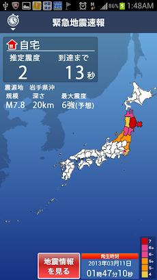 地震 津波の会- ウェザーニュースの地震速報、防災速報アプリのおすすめ画像1