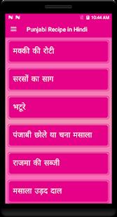 Punjabi Recipe in Hindi - náhled