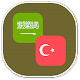 Arabic - Turkish Translator for PC-Windows 7,8,10 and Mac