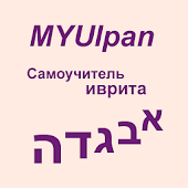 Hebrew Language Full Pack