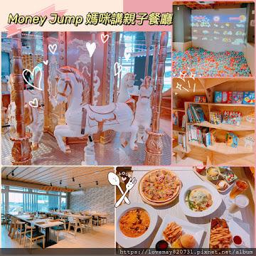Money Jump親子餐廳