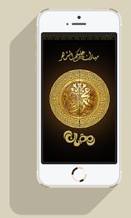 ادعية رمضان 2016 - náhled
