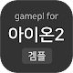 Download 아이온2 공략 커뮤니티 For PC Windows and Mac