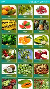 বাংলা খাবারের গুনাগুন ও রেসিপি - náhled